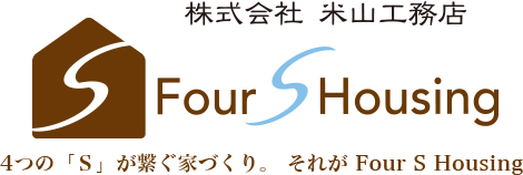 株式会社米山工務店 4つの「S」が繋ぐ家づくり。それがFour S Housing