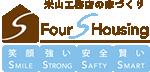 笑顔 強い 安全 賢い (Four S Housing)で建てる米山工務店の家づくり
