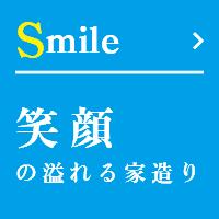 Smaile 『笑顔』の溢れる家造り