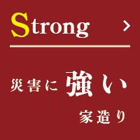 Strong 災害に『強い』家造り
